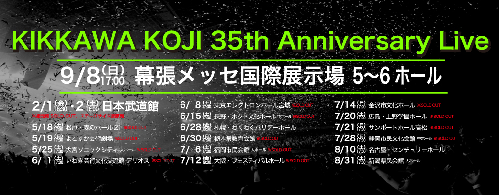 KIKKAWA KOJI 35th Anniversary Live TOUR FINAL 決定!! 190205~SOLD追記
