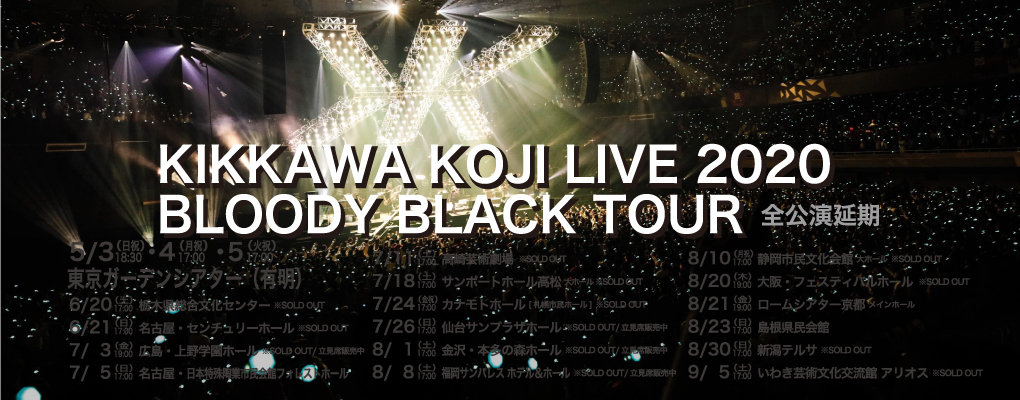 KIKKAWA KOJI LIVE 2020 BLOODY BLACK TOUR 全公演延期 日程発表9/15